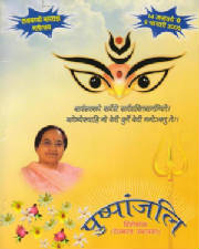 CLICK HERE to View Pages of DEV MATA UPASANA